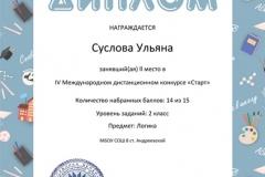 final_КС4_наградные