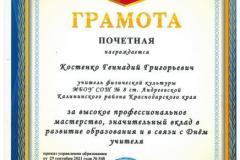 Грамота-4.10.2021